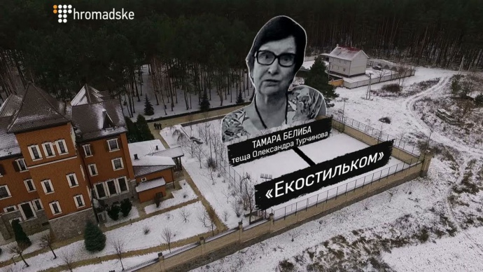 Родичі Турчинова розжилися розкішними будинками під Києвом