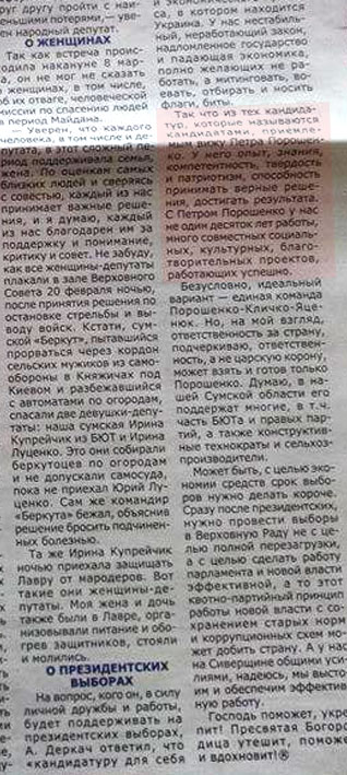 e22ea80-derkach-gazeta.jpg