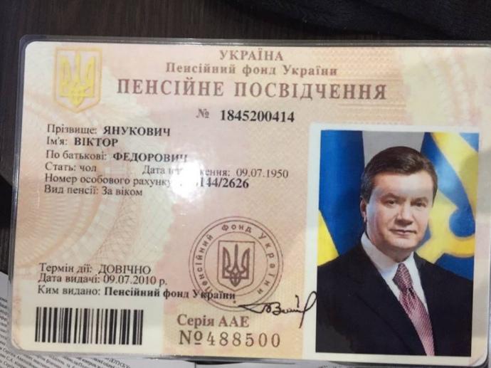 Изъятые документы Януковича