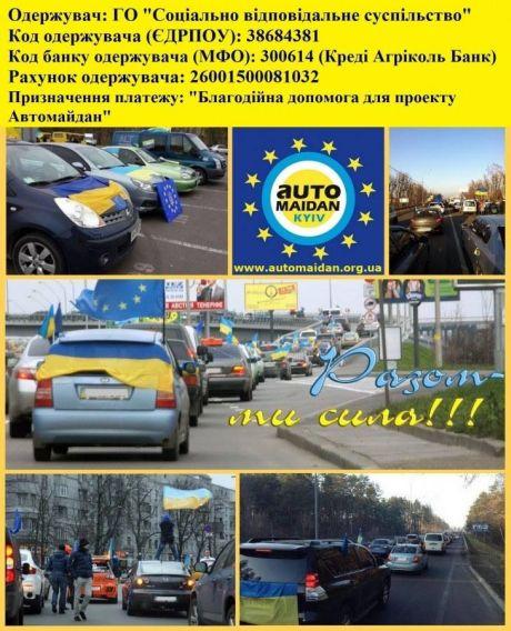 Эволюция Майдана - образовано Народное объединение