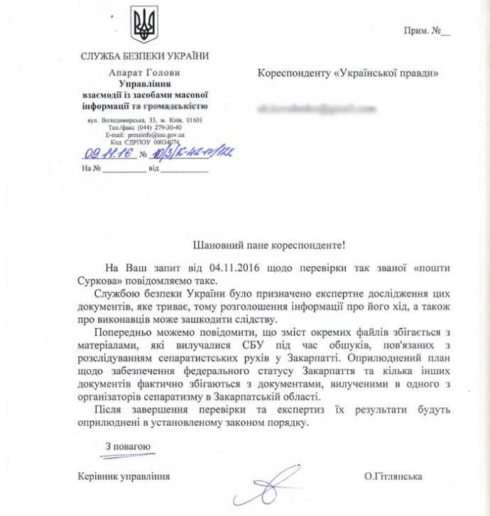 СБУ отыскала наЗакарпатье сепаратистский план изпочты Суркова
