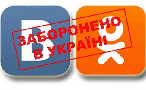 Вищий адмінсуд відмовився скасувати заборону російських соцмереж