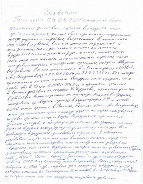 Українського політв'язня, якого Росія звинувачуює в участі у війні в Чечні, катували (ФОТОДОКУМЕНТ) - фото 1
