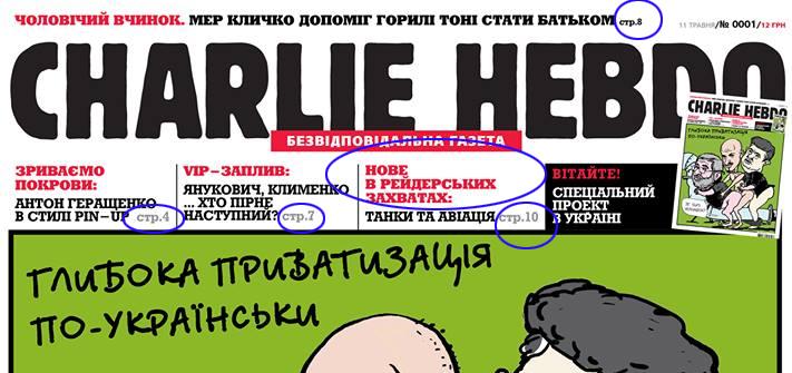 Провокатори наробили помилок в українській мові