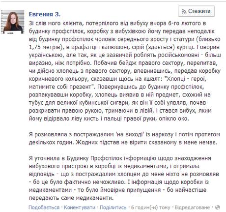 МВД: Отряды самообороны Майдана - это преступные группировки, которые совершают похищения, пытки, грабежи - Цензор.НЕТ 742