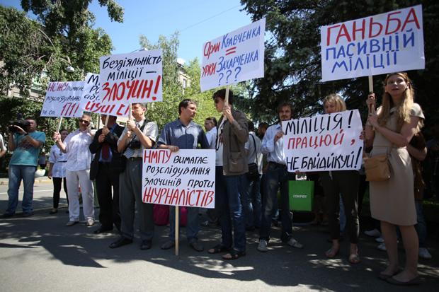 Журналисты пикетировали МВД