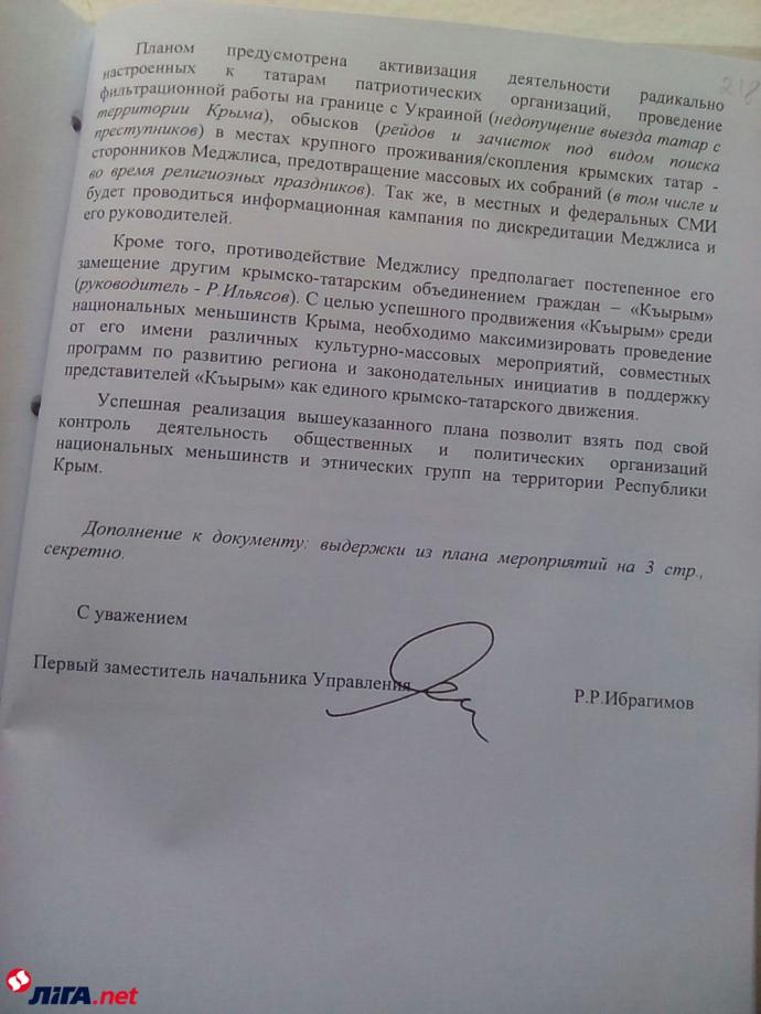 План ФСБ относительно Меджлиса на 2015-2018 годы