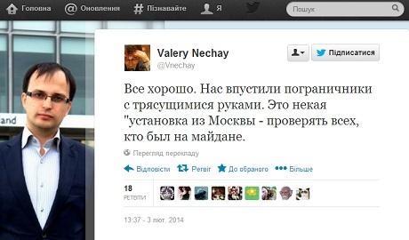 Российский журналист говорит, что пограничники будут проверять всех, кто был на Майдане. Скриншот с Twitter Нечая