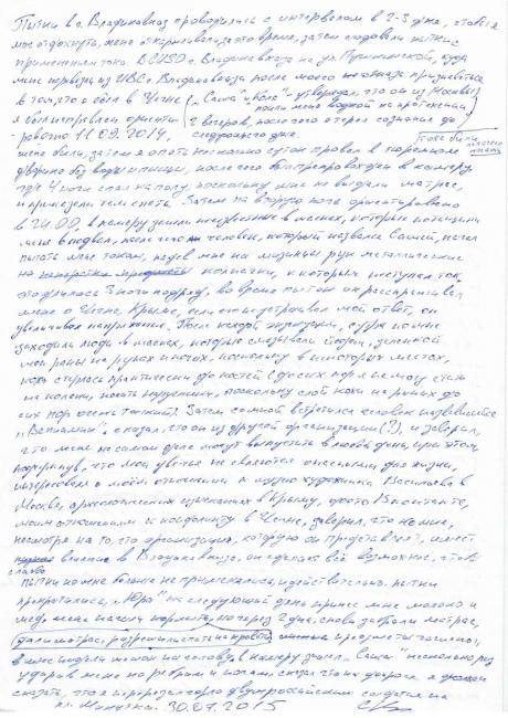 Українського політв'язня, якого Росія звинувачуює в участі у війні в Чечні, катували (ФОТОДОКУМЕНТ) - фото 2