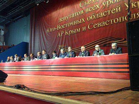 Съезд депутатов юго-восточных областей