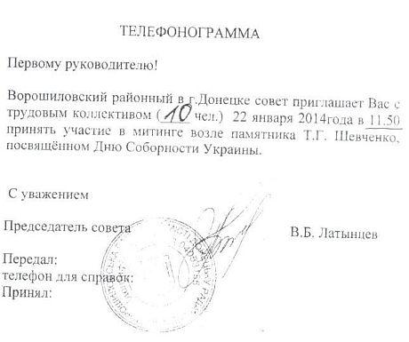 Бюджетников Донецка и Харькова сгоняют на митинг