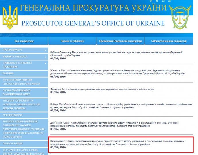 Луценко назначил надолжность вГенпрокуратуре сына депутата
