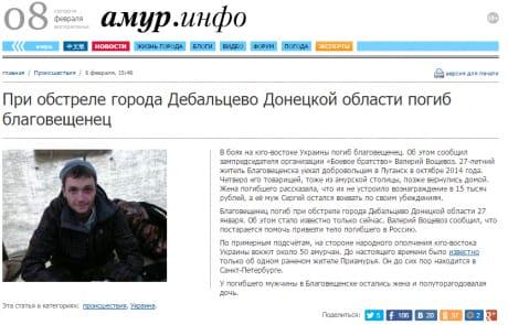 Российские СМИ сообщили о наемнике из РФ, убитом в зоне АТО