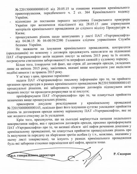 Укртранснафта   попросила ГПУ не зволікати у боротьбі з Коломойським ... ba68a80eb15eb