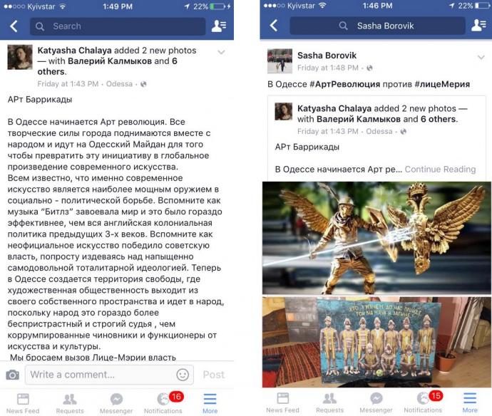 Скріншот допису до і після додавання фотографії картини, взято з Української правди