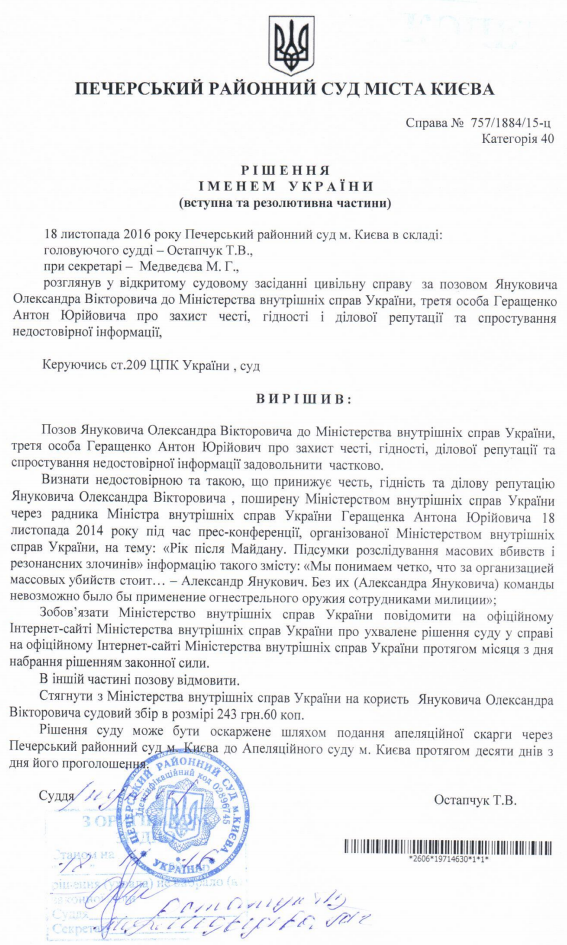 Євромайдан, Янукович, суд