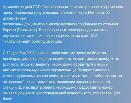«Укрзализныця» остановила возврат билетов через интернет