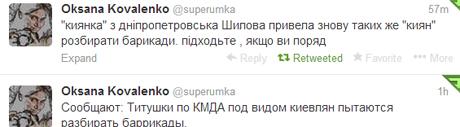 Скрін-шот Twittera Оксани Коваленко