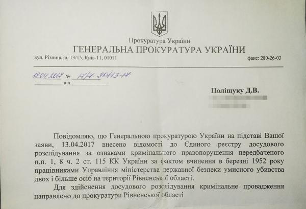 Вгосударстве Украина будут судить ветерана КГБ заликвидацию бандеровца в 1952г