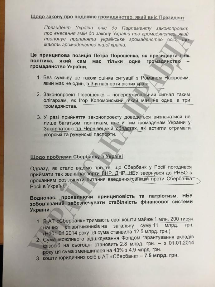 АП дала вказівку критикувати Садового