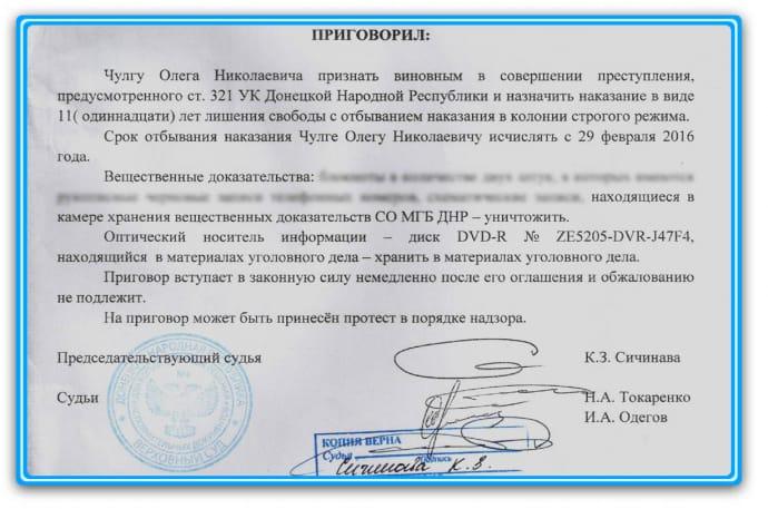 Боевики приговорили украинца к11 годам тюрьмы за«шпионаж»