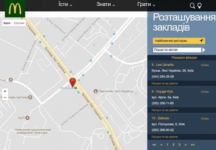 Найпопулярніший ресторан світу не витримав українських реалій
