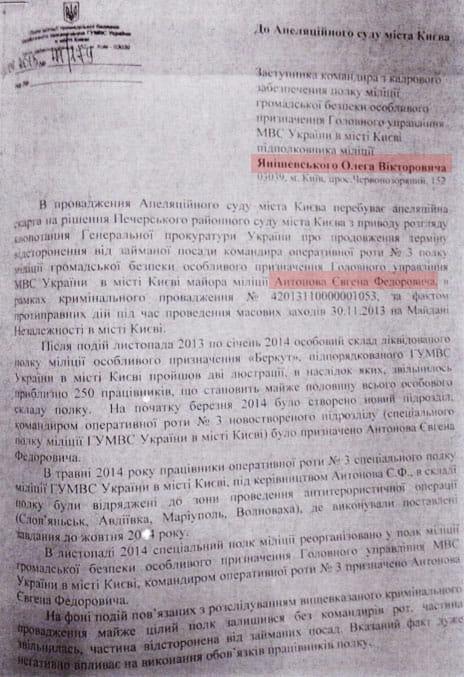 Янішевський просив повернути Антонова (документ)