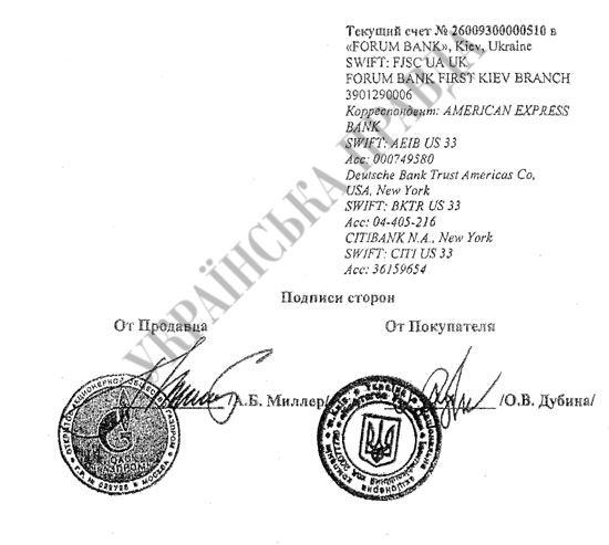 """""""Газпром"""" требует от """"Нафтогаза Украины"""" 29,23 млрд долларов за невыбранный газ - Цензор.НЕТ 4070"""