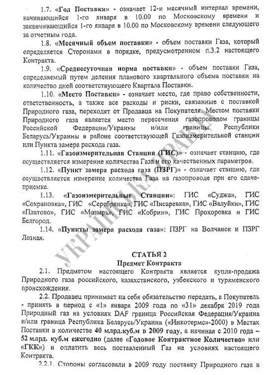 """Претензии """"Газпрома"""" к """"Нафтогазу"""" по оплате невыбранного газа являются безосновательными, - Демчишин - Цензор.НЕТ 3448"""