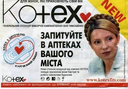 Янукович в порно