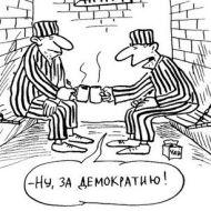 Картинки по запросу від демократії до авторитаризму