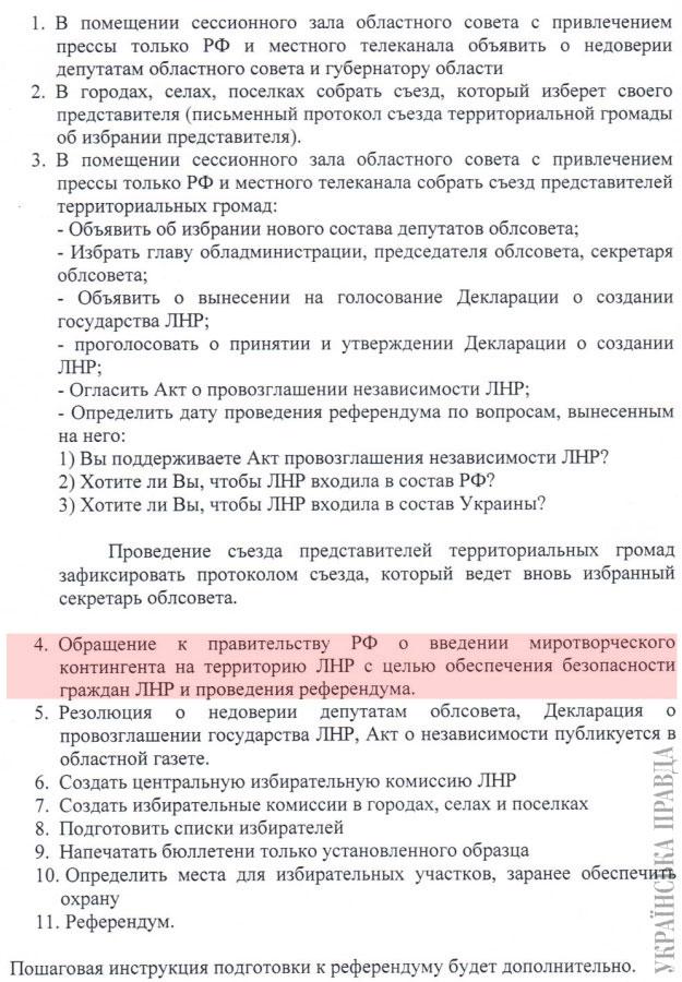"""Международные организации не будут помогать с водой для Луганщины из-за шантажа """"ЛНР"""", -  Тука - Цензор.НЕТ 5290"""