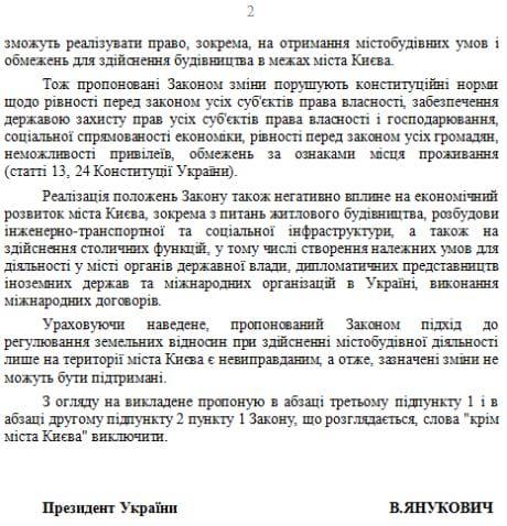 Янукович виступив проти збереження мораторію на забудову Києва