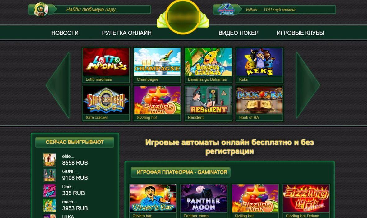 Вгосударстве Украина  устранили  восемь казино, организованных группой граждан России
