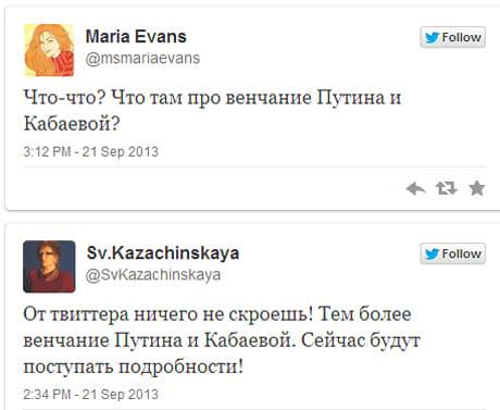 Користувачі соцмереж обговорюють вінчання Путіна. Фото - tvrain.ru