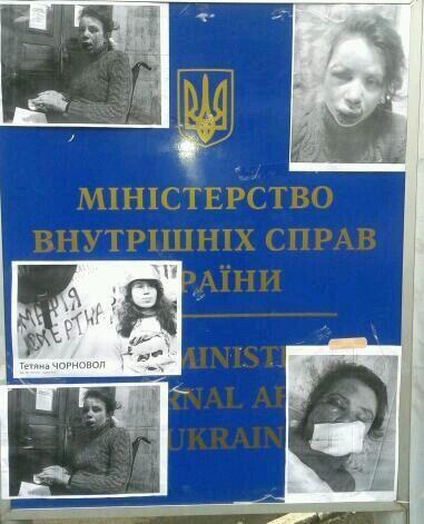 Вывеску МВД заклеили фотографиями побитой Чорновол.