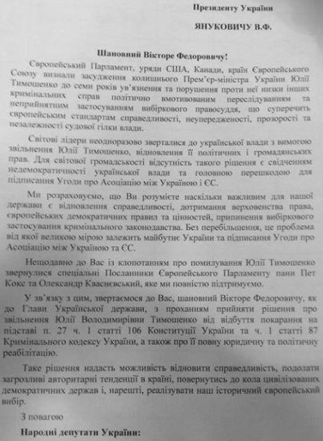 Яценюк собрал лишь 170 подписей за освобождение Тимошенко