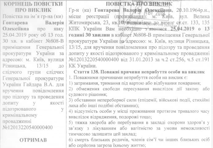 Скриншот повестки Гонтаревой