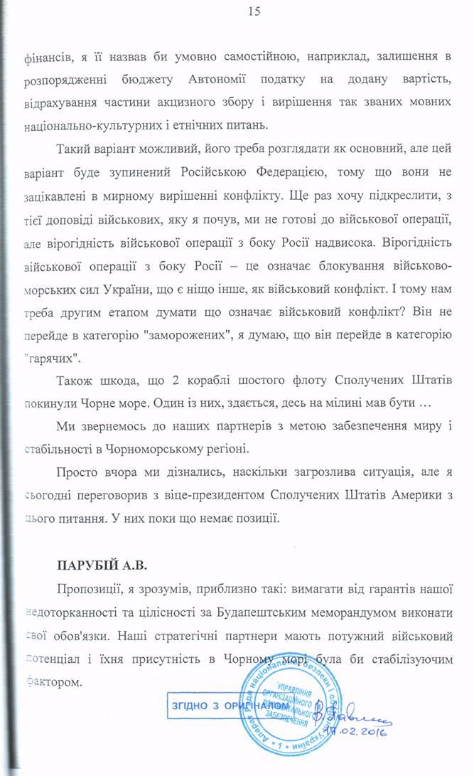 0606232-15 Стенограмма заседания РНБО во время захвата Крыма