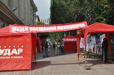 У Донецьку відкрили Музей обіцянок Януковича. Фото Остров