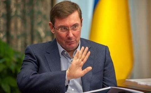 Луценко сказав, коли піде з Генпрокуратури