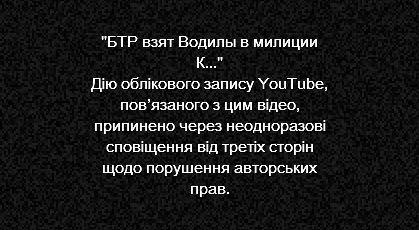 Таке повідомляє YouTube при спробі проглянути відео, як міліціонер залазить до броньовика в центрі Києва