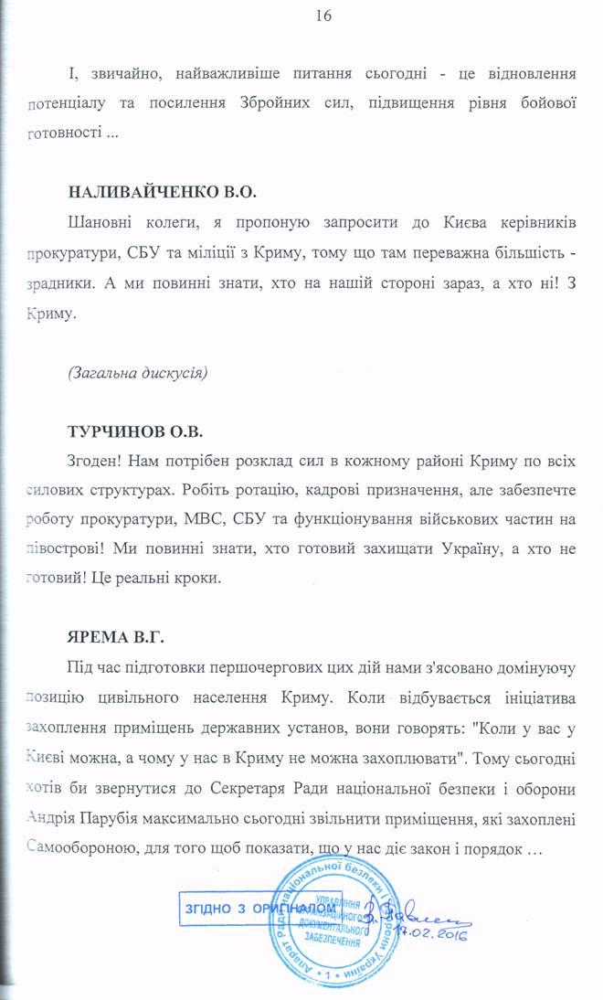 0d4084f-16 Стенограмма заседания РНБО во время захвата Крыма