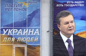 Партія регіонів: у Верховну Раду - зі своїм унітазом
