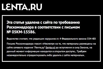 Росія вилучає статті із матами