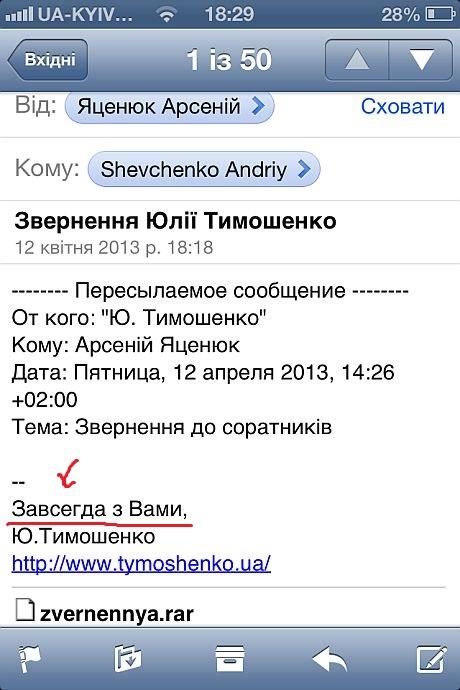 От имени Яценюка рассылается спам. Фото: Андрей Шевченко