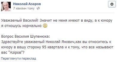 Азаров прокоментував Азірова