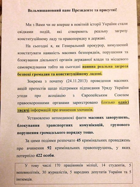 Пшонка закликав Януковича ввести надзвичайний стан