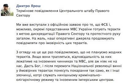 Скрин-шот страницы Facebook Дмитрия Яроша