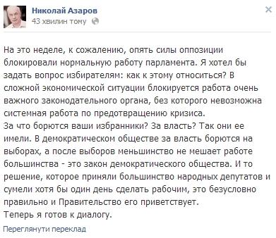 Азаров поприветствовал заседание Рады на Банковой